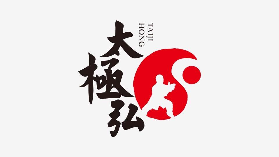 太极弘-logo设计|商标设计-娱乐/文化 - 特创易图片