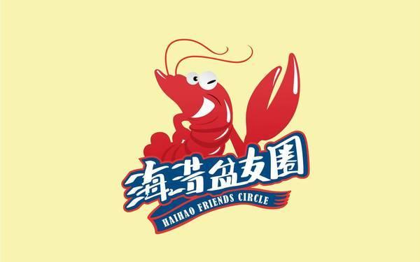 海浩小龙虾
