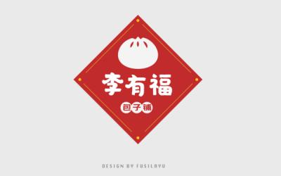 李有福品牌包子铺LOGO设计