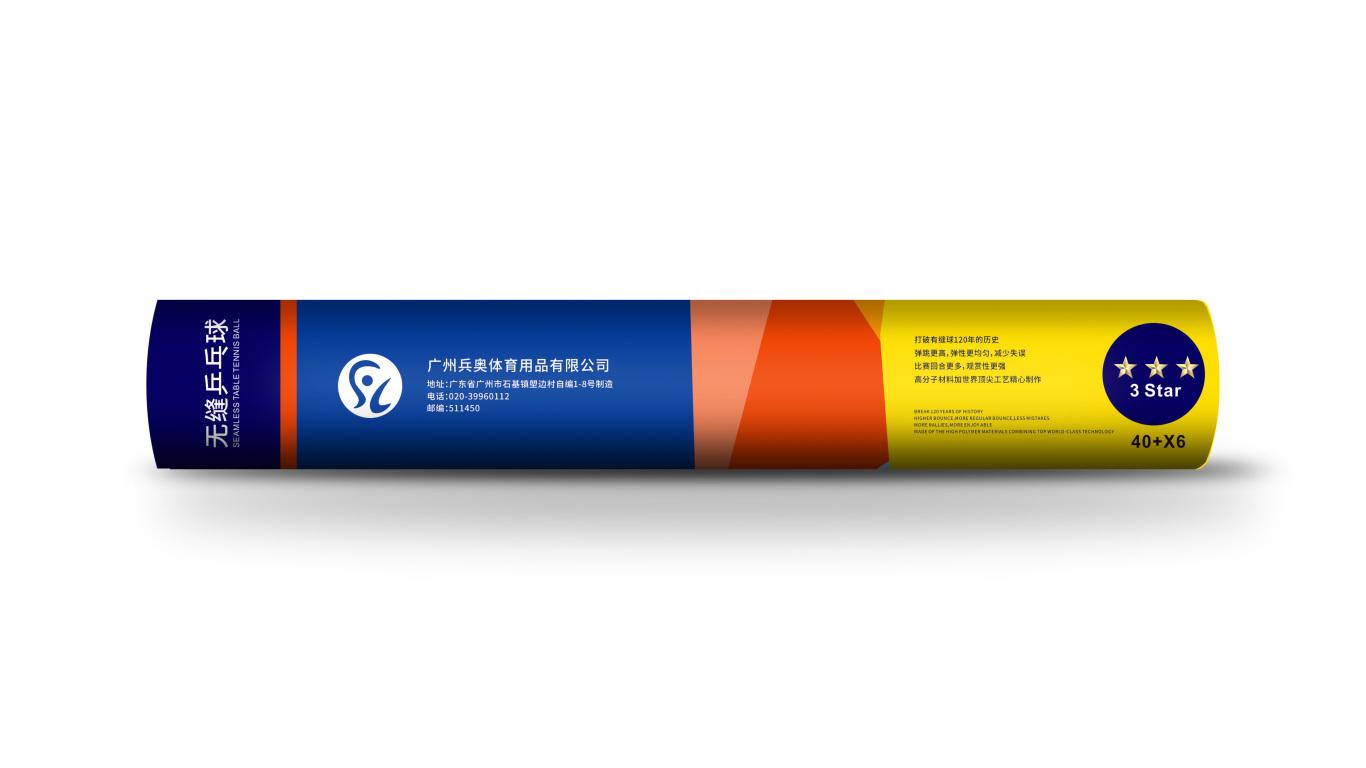 兵奥体育品牌包装设计中标图1