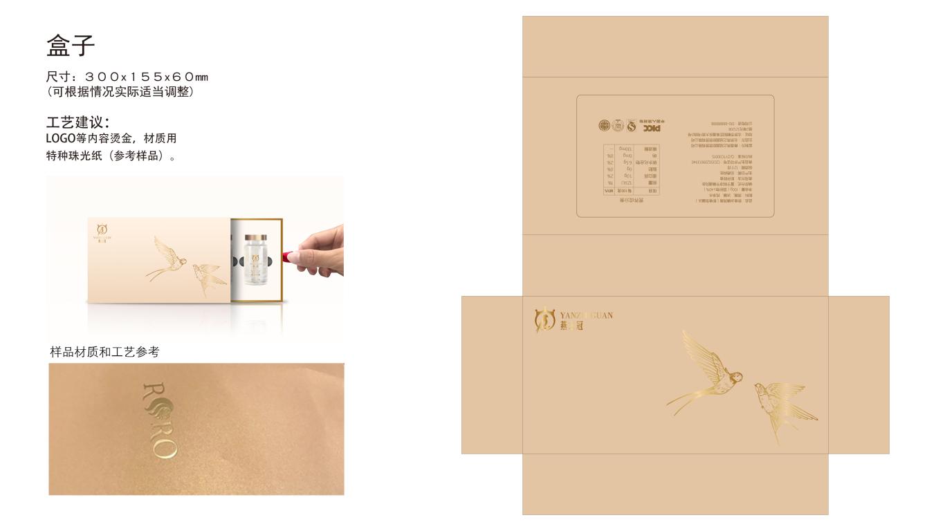 燕之冠包装设计中标图2