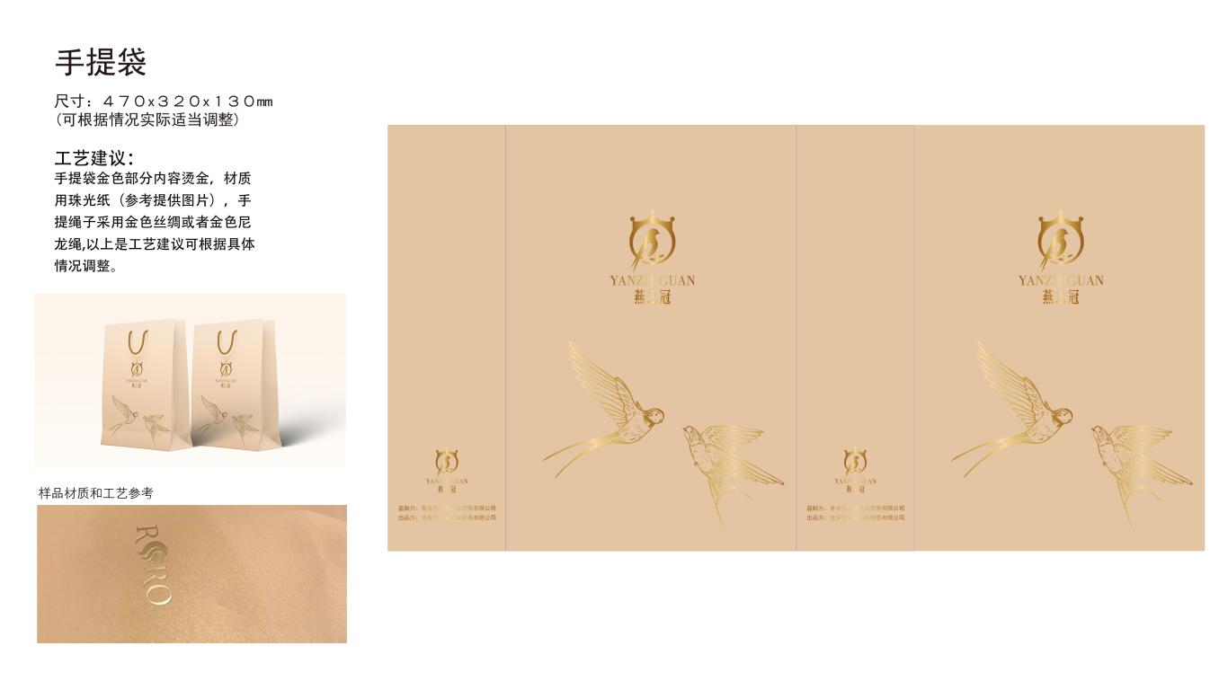 燕之冠包装设计中标图3