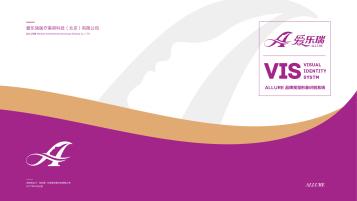 爱乐瑞医疗品牌vi设计