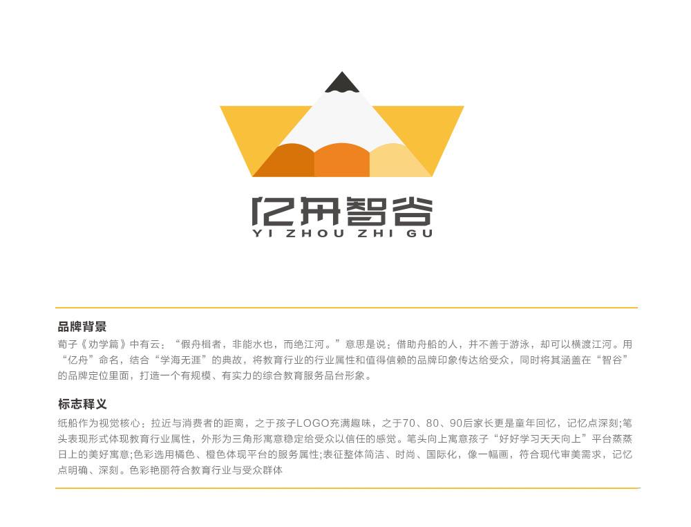亿舟智谷logo设计矩形设计wpfcanvas绘制字体图图片
