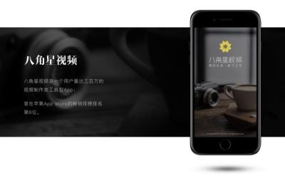 八角星视频App移动应用UI设...