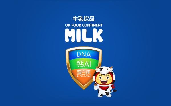 牛奶仔牛乳飲品