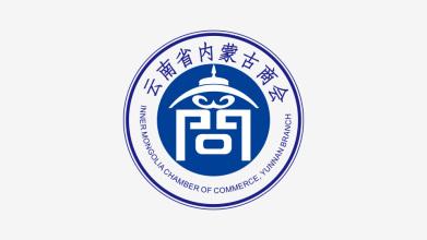 云南省内蒙古商会LOGO亚博客服电话多少