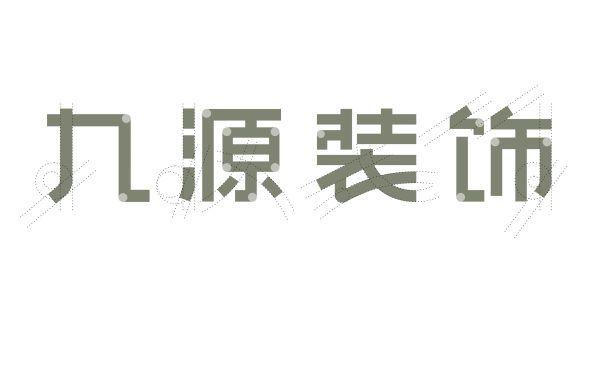 装饰品牌-九源形象设计