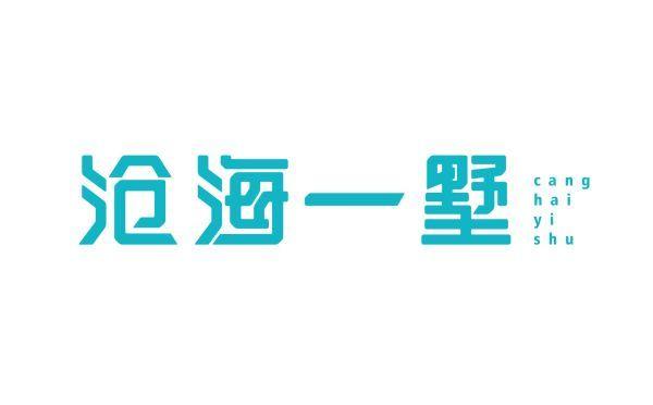 民俗客栈-沧海形象设计