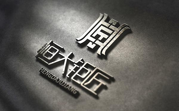 恒大巨匠logo与折页设计