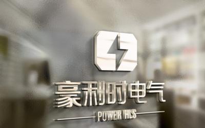 豪利时电气标志