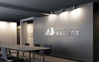 黄埔区图书馆标识logo