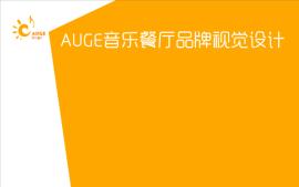AUGE音乐餐厅品牌视觉设计