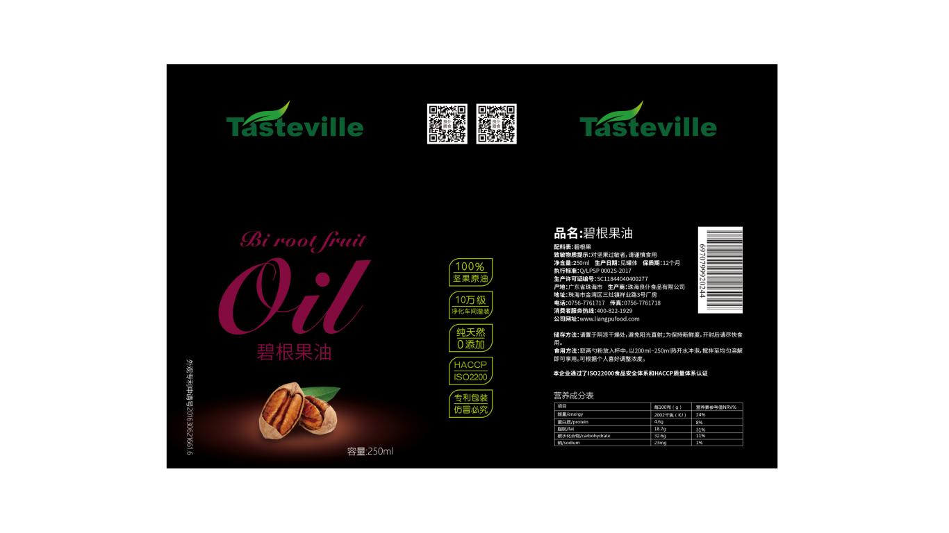 tasteville食品包装设计中标图3