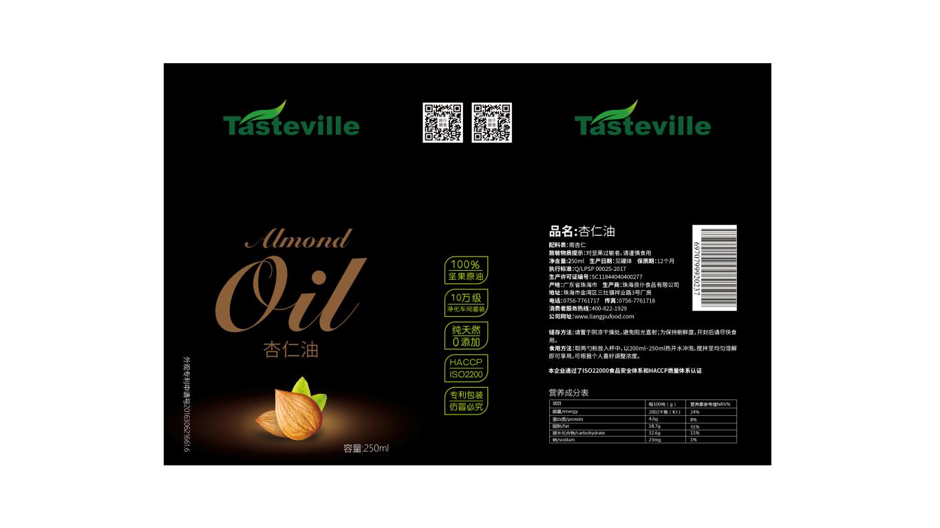tasteville食品包装设计中标图1