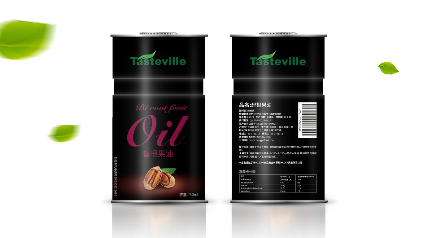 tasteville食品包装设计中标图2