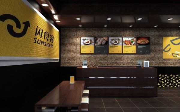 闪食客餐饮 品牌形象设计