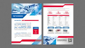 麥迪錦誠醫療品牌宣傳單設計
