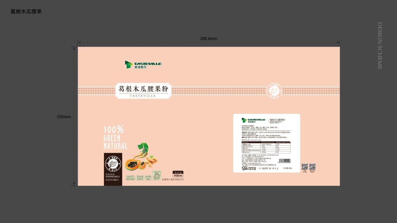 美滋维尔食品品牌包装设计中标图0