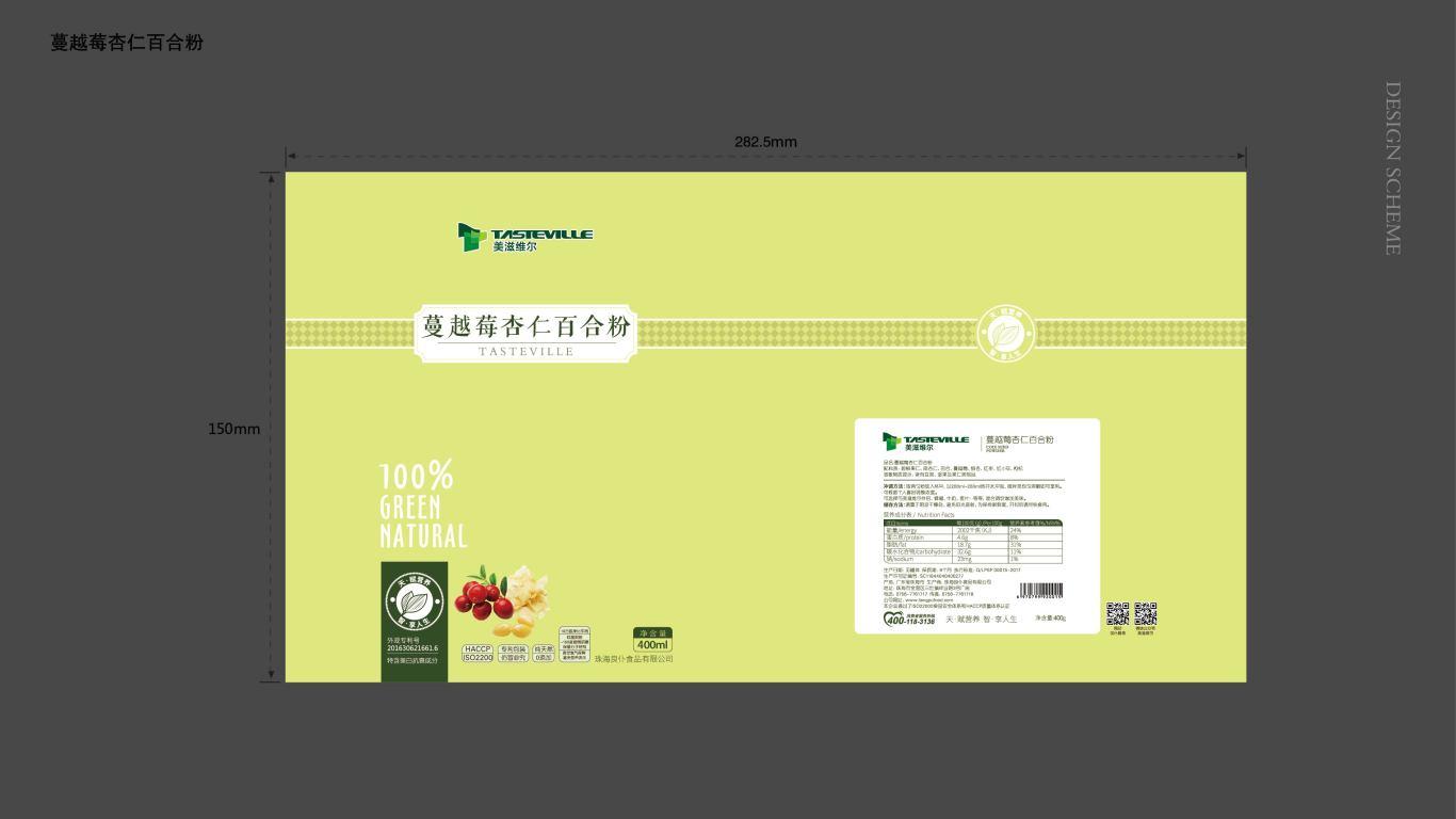 美滋维尔食品品牌包装设计中标图2