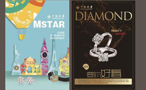珠宝品牌产品线上推广