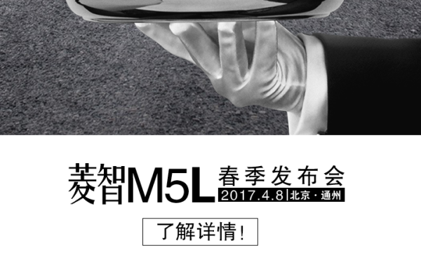 东风新车发布H5