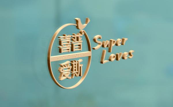 喜普爱斯西式甜点logo设计