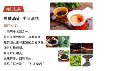 茶叶推广图