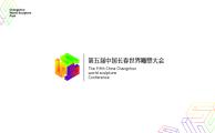 长春第五届雕塑展览会