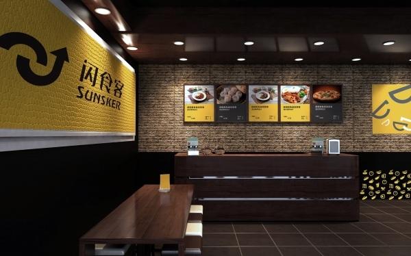 闪食客餐饮品牌设计