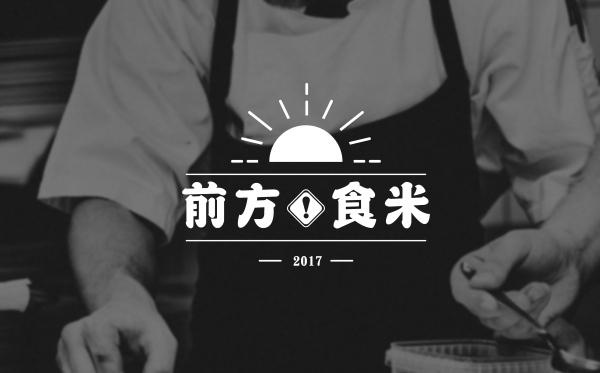 前方食米品牌设计