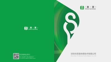 普晟信息技术品牌画册设计