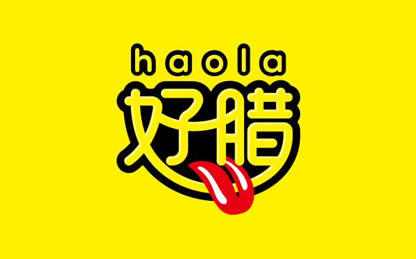 好腊 品牌logo设计