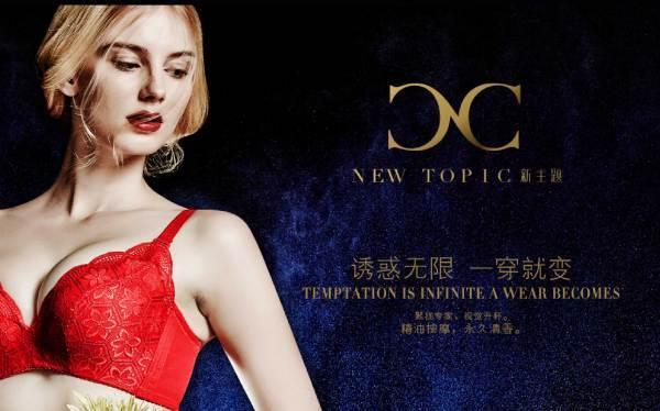 新主题内衣品牌形象升级