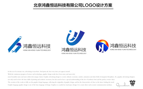 北京洪鑫恒遠科技有限公司LOGO設計