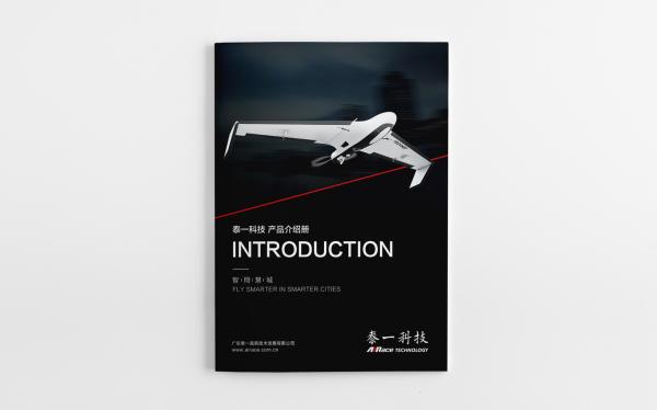 泰一科技 产品介绍册设计