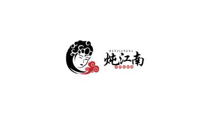 炖江南餐厅