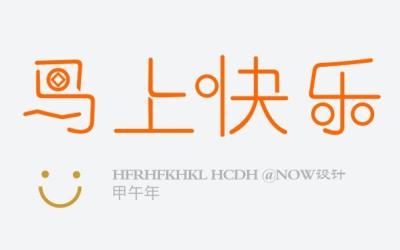 马上快乐logo