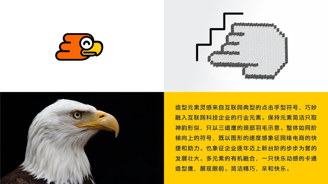 万米电商云电商品牌LOGO设计中标图3