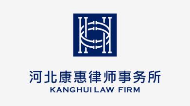 河北康惠律师事务所LOGO设计