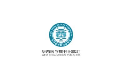 华西医学杂志社
