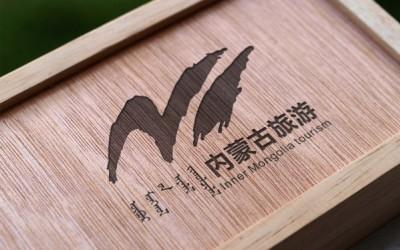 内蒙古旅游品牌设计