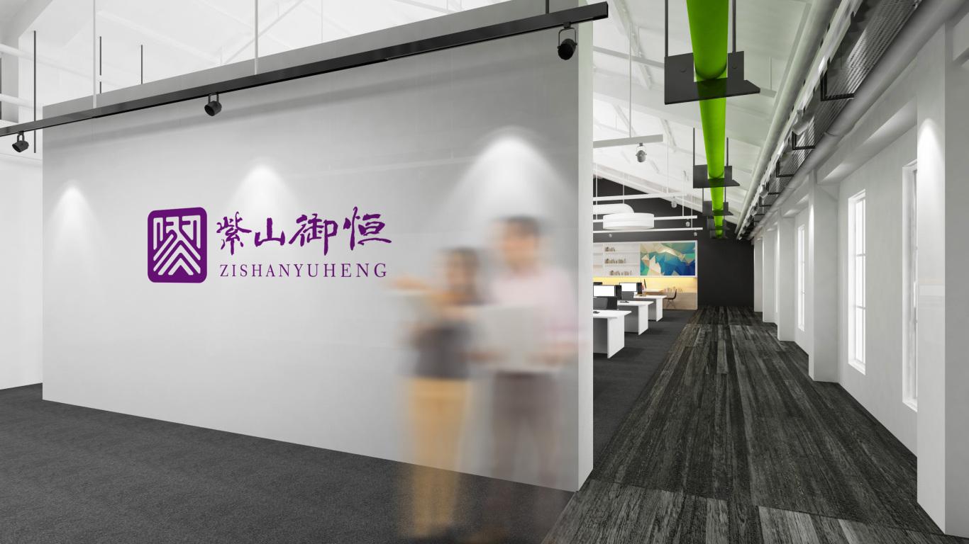 紫山御恒金融品牌LOGO设计中标图9
