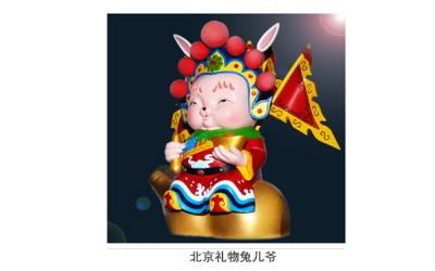 北京礼物特色旅游商品