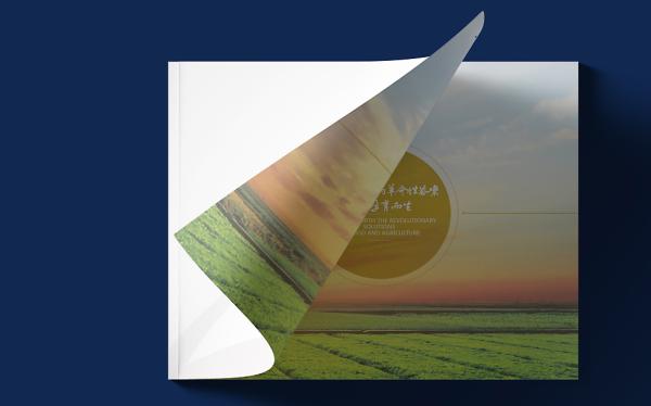 农业科研机构创新中心画册设计