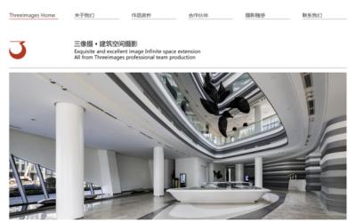 三像摄空间摄影网站设计