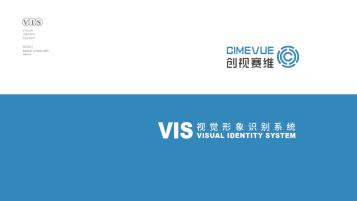 创视赛维信息技术品牌vi设计