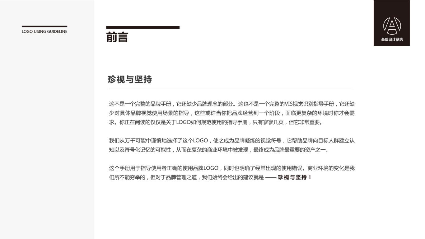 鳳凰老街餐飲品牌LOGO設計中標圖2