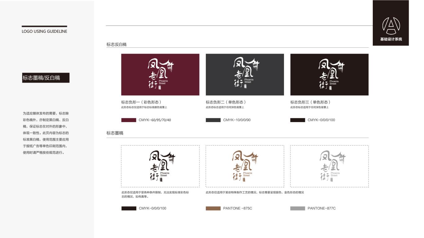 鳳凰老街餐飲品牌LOGO設計中標圖4