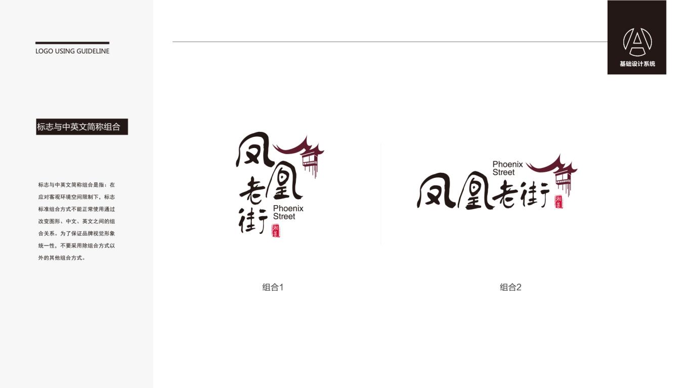 鳳凰老街餐飲品牌LOGO設計中標圖5